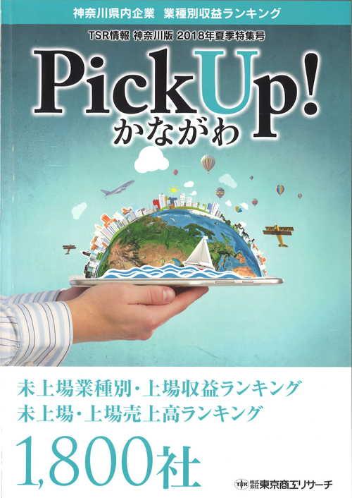 東京商工リサーチ2018_1